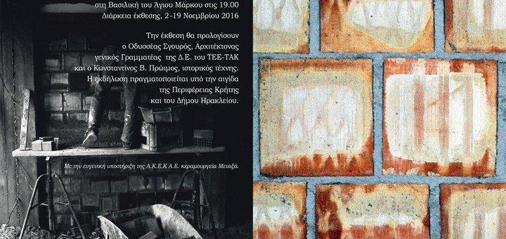 χΤίστες, της Μαρίας Χουλάκη στη Βασιλική του Αγ. Μάρκου
