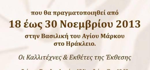 Πολιτιστική κληρονομία Οροπεδίου Λασιθίου