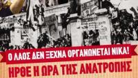 Πολυτεχνείο ΣΥΡΙΖΑ