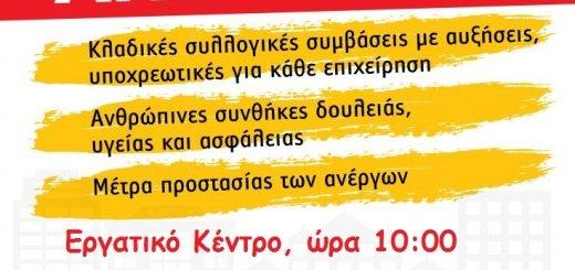 Πανελλαδική Απεργία εργαζόμενων στα ξενοδοχεία 20 Ιουλίου