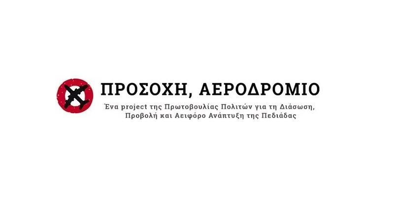 «Σεισμός στο νέο αεροδρόμιο Δομήνικος Θεοτοκόπουλος»