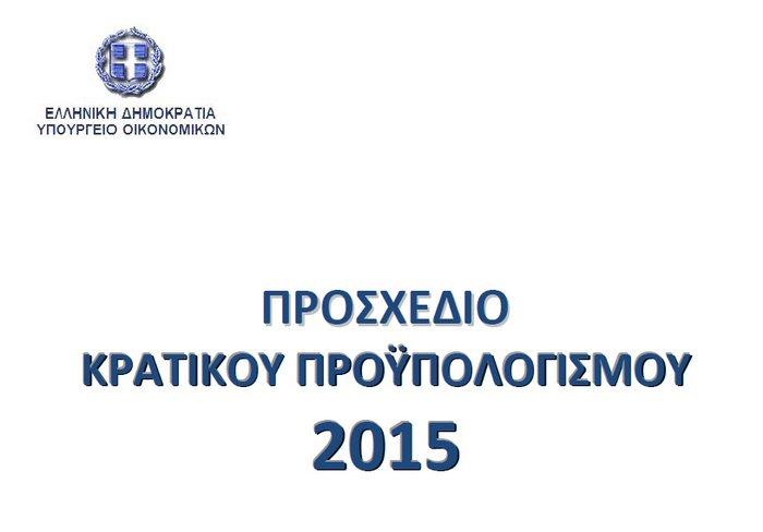 προσχέδιο προϋπολογισμού 2015