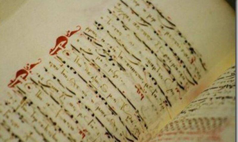 Επαναλειτουργία Σχολής Βυζαντινής Μουσικής