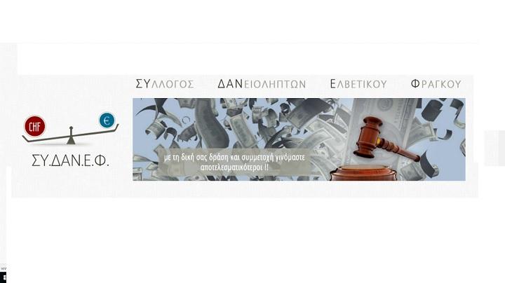 Τα Ανώτατα δικαστήρια ανά την Ευρώπη δικαιώνουν δανειολήπτες !