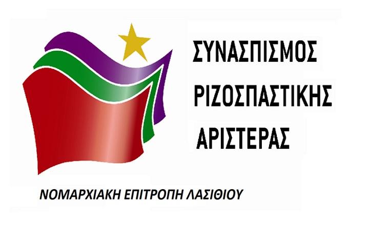 ΣΥΡΙΖΑ Λασιθίου: να αποκατασταθεί το ΕΚΑΣ