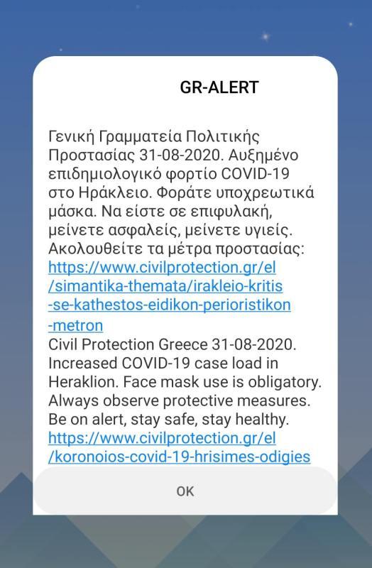 Περιοριστικά μέτρα στο Ηράκλειο, μήνυμα του 112 σε όλη τη Κρήτη
