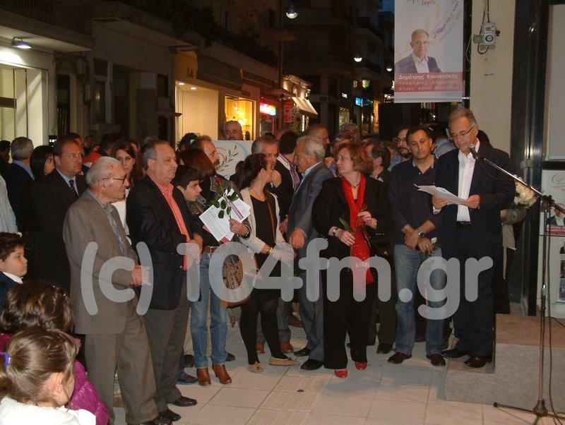 Σύγχρονος Δήμος, παρουσίαση ψηφοδελτίου