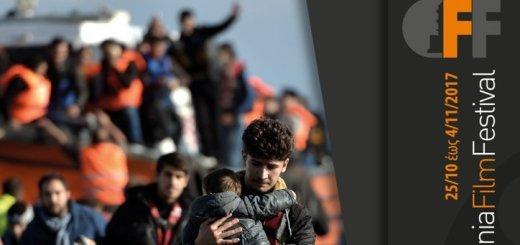 ΣΕ ΚΑΘΕ ΤΟΠΟ ΞΕΝΟΣ, μεγάλο αφιέρωμα 5ου Φεστιβάλ Κινηματόγραφου Χανίων προσφυγικό