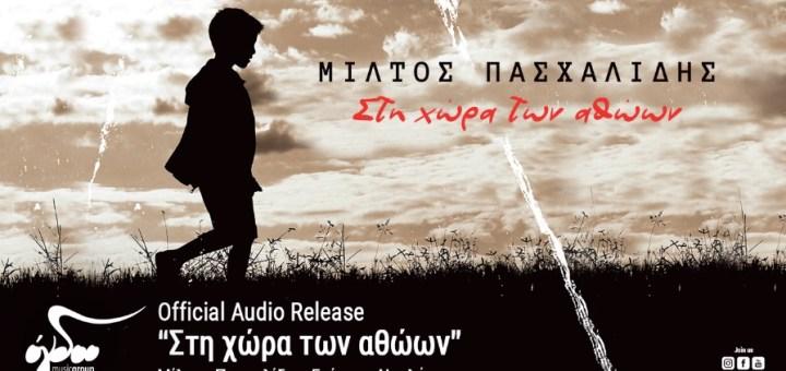 Στη χώρα των αθώων, ένα τραγούδι για τον Βαγγέλη Γιακουμάκη