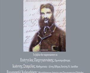 Στυλιανός Μ. Παπαδάκης της Μαρίας Σεργάκη