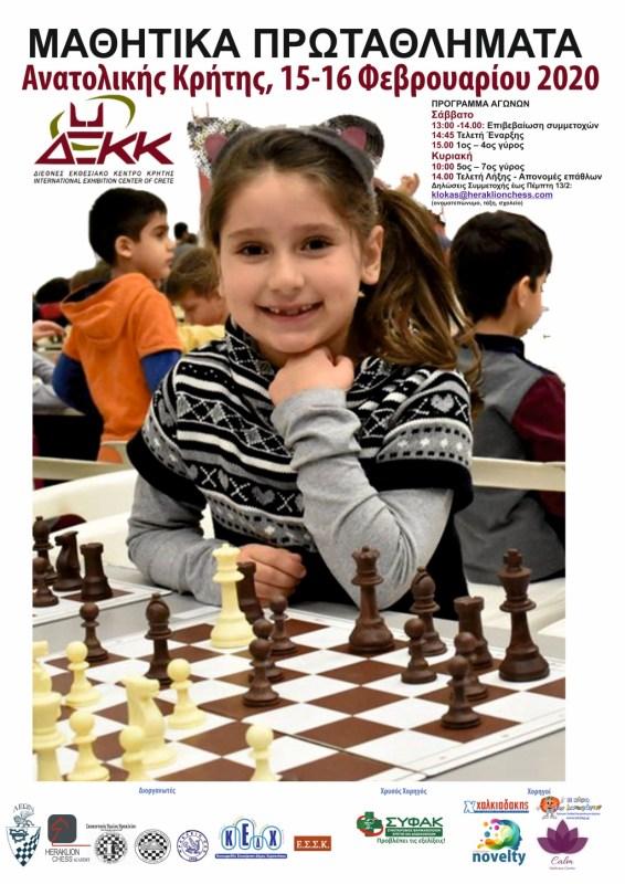 Σχολικά Πρωταθλήματα Σκάκι, 15 και 16 Φεβρουαρίου