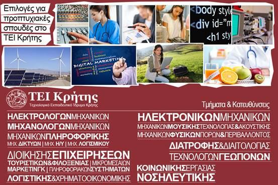 Επιλογές για Προπτυχιακές Σπουδές στο ΤΕΙ Κρήτης