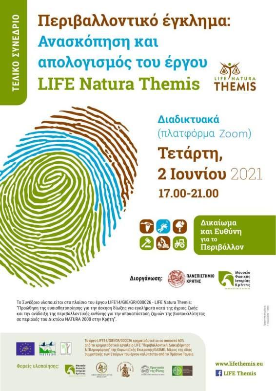 Τελικό Συνέδριο, Περιβαλλοντικό έγκλημα, απολογισμός, LIFE Natura Themis