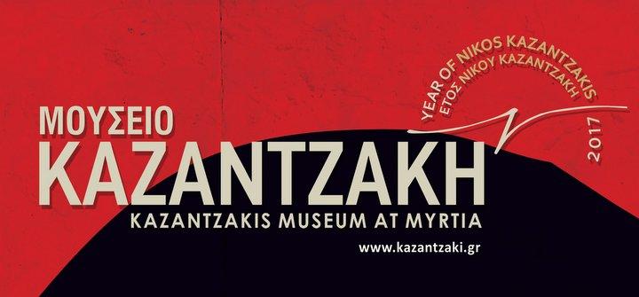 Ταξιδεύοντας Αγγλία Φεστιβάλ Τέχνης και Λόγου αφιερωμένο στον Καζαντζάκη