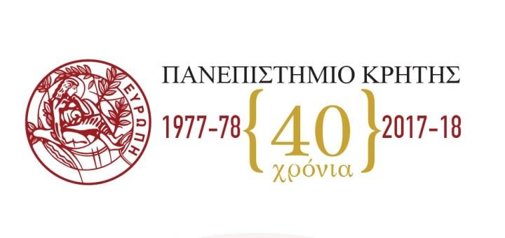 Εκδήλωση για τα 40 χρόνια του Πανεπιστημίου Κρήτης