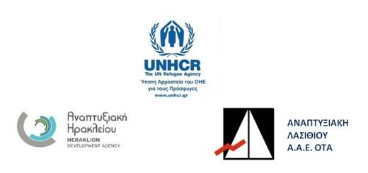 στέγαση προσφύγων στο Λασίθι αναζήτηση κατοικιών