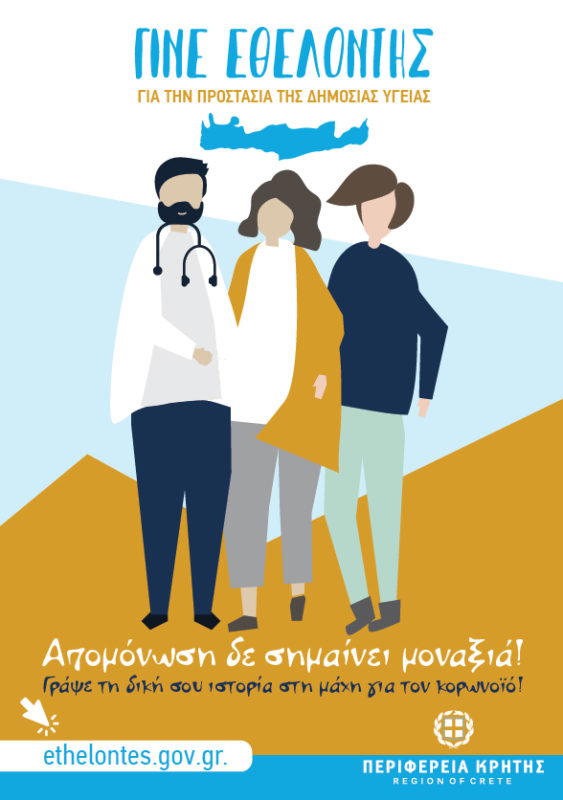 κοινή προσπάθεια για την στήριξη των δομών Υγείας