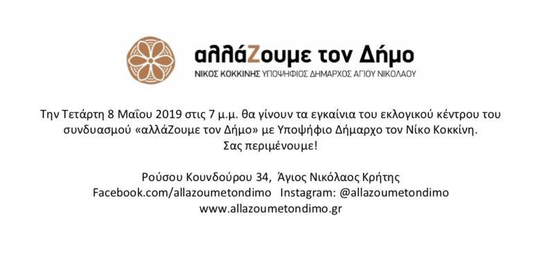 Νίκος Κοκκίνης, δήλωση πρόσκληση, εγκαίνια εκλογικού κέντρου