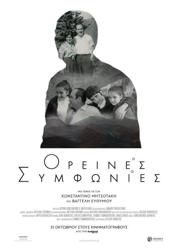 Ορεινές Συμφωνίες, στη μεγάλη οθόνη η ταινία για τον Κωνσταντίνο Μητσοτάκη
