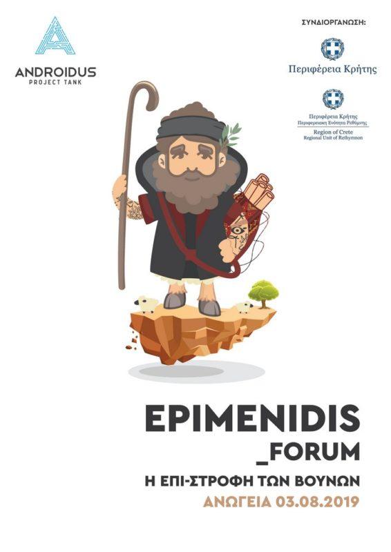 Epimenidis Forum με την στήριξη της Περιφέρειας Κρήτης-Π.Ε. Ρεθύμνου