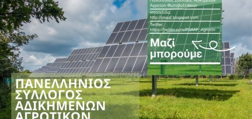 Σχόλια / Προτάσεις στην δημόσια διαβούλευση του ενεργειακού νομοσχεδίου από τον ΠΣΑΑΦ