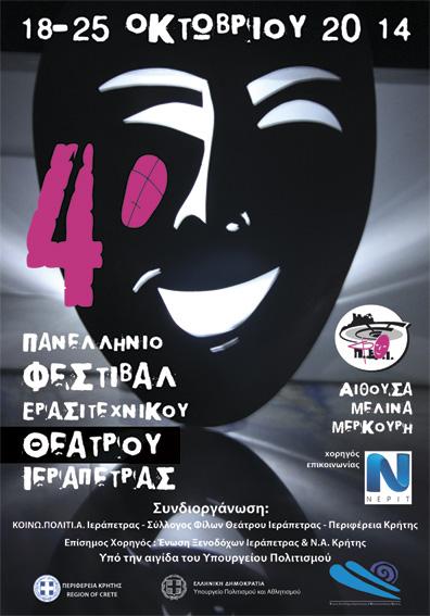 Φεστιβάλ Θεάτρου Ιεράπετρας  από 18 έως 25 Οκτωβρίου 2014