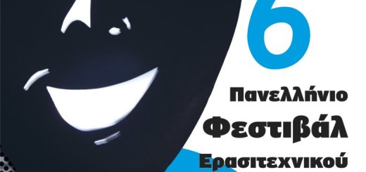 6ο πανελλήνιο Φεστιβάλ Ερασιτεχνικού Θεάτρου Ιεράπετρας