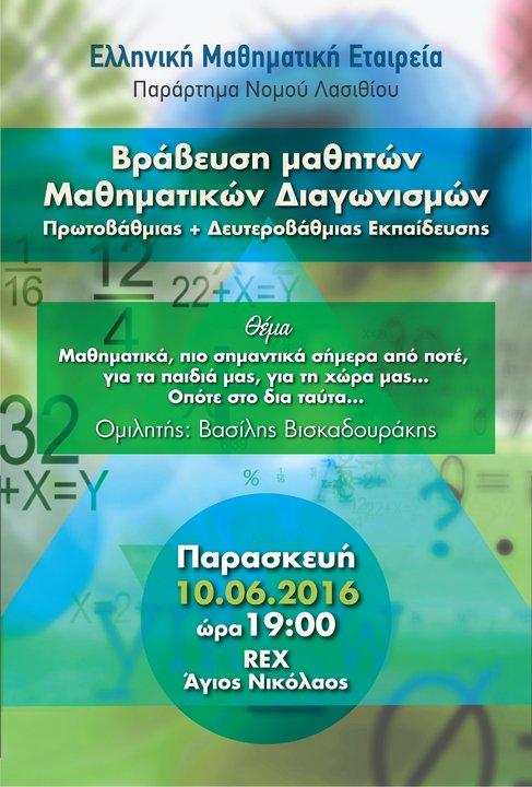 Βράβευση μαθητών Μαθηματικών Διαγωνισμών