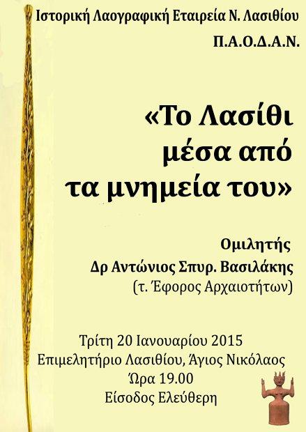 Διάλεξη της Ιστορικής Λαογραφικής Εταιρείας Ν. Λασιθίου