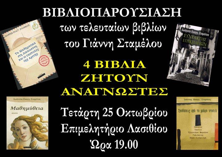 τέσσερα βιβλία ζητούν αναγνώστες
