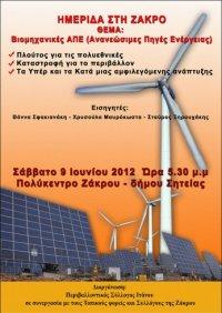 αφίσα Ζάκρος