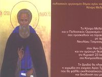 Αγιος  Σέργιος του Ραντονέζ