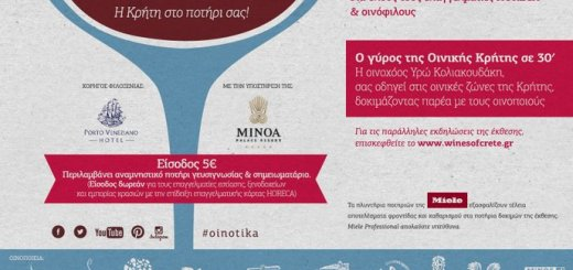 η Κρήτη στο ποτήρι σας ..... 11η έκθεση Κρητικού Κρασιού ΟιΝοτικά