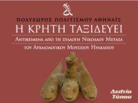 Η Κρήτη ταξιδεύει