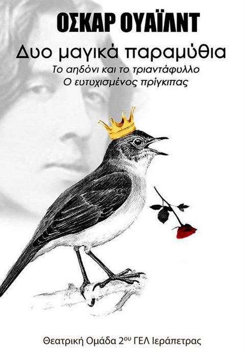 «Δυο μαγικά παραμύθια. Το αηδόνι και το τριαντάφυλλο» και «Ο ευτυχισμένος πρίγκιπας», του Όσκαρ Ουάιλντ.