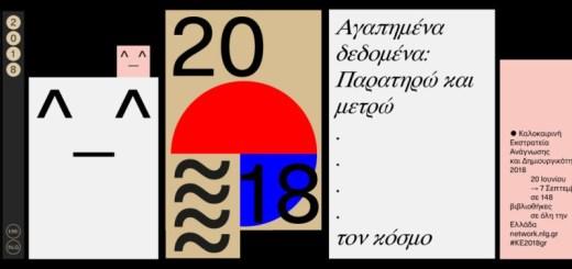 Αγαπημένα δεδομένα, ημερολόγιο πρόγραμμα εκδηλώσεων 2018
