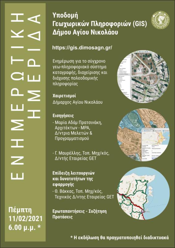 Γεωπληροφοριακό Σύστημα GIS, παρουσίαση
