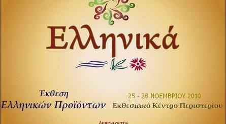 αγοράζω Ελληνικά, η αφίσσα της έκθεσης
