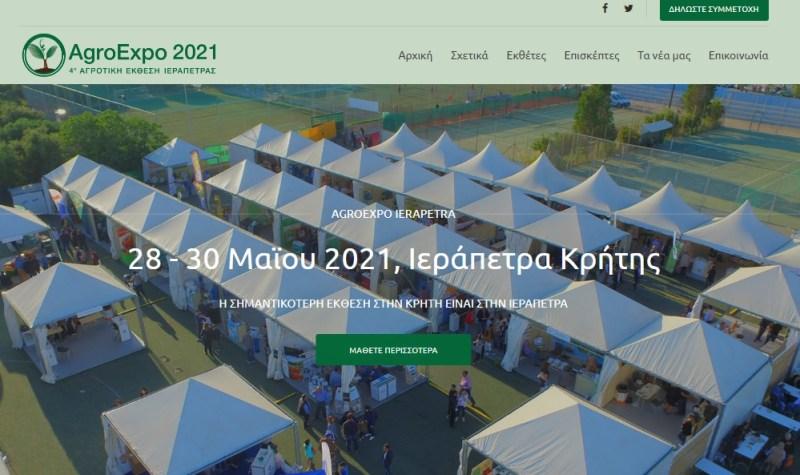 Σε λειτουργία το νέο web portal της AgroExpo2021