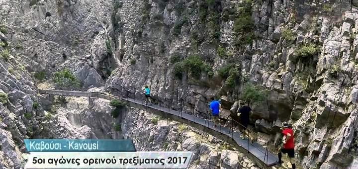 5οι αγώνες ορεινού τρεξίματος 2017, Καβούσι