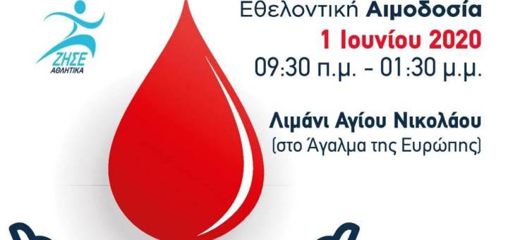 εθελοντική αιμοδοσία στον Άγιο Νικόλαο από το Χαμόγελο του Παιδιού