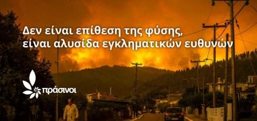 Δεν είναι επίθεση της φύσης, είναι αλυσίδα εγκληματικών ευθυνών