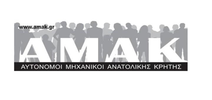 Ευχαριστήριο για τη μεγάλη νίκη της ΑΜΑΚ στην Ανατολική Κρήτη