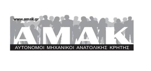 ΑΜΑΚ, κάλεσμα για τις εκλογές στο ΤΕΕ, 3 Νοεμβρίου 2019
