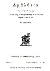 amaltheia162-163