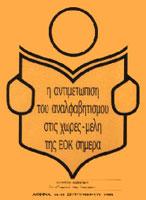 Αφίσσα κατά του αναλφαβητισμού