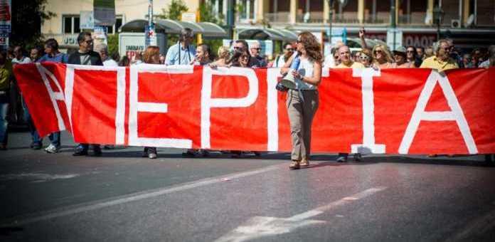 Πανεργατική Απεργία ΓΣΕΕ – ΑΔΕΔΥ 17/05/2017