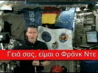Ο Φρανκ νετ Βίνι, από τον Διεθνή διαστημικό σταθμό (ISS) απευθυνόμενος προς τους Ευρωπαίους πολίτες