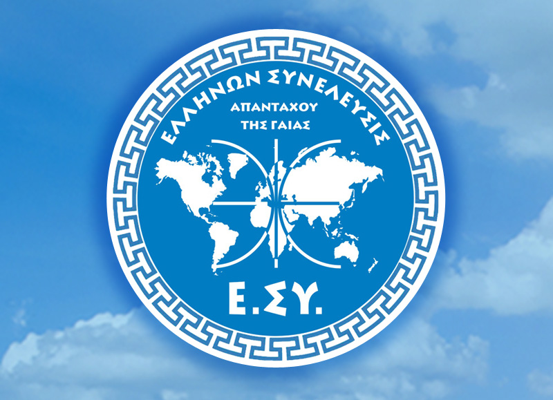 Ελλήνων Συνέλευσης, με πόνο ψυχής