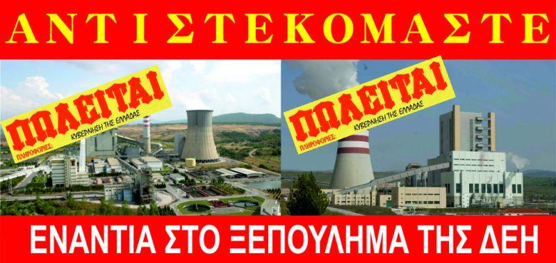 Διακοπές ρεύματος λόγω απεργίας της ΓΕΝΟΠ ΔΕΗ